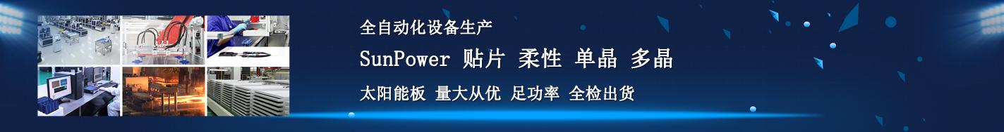 浙江单晶硅太阳能板