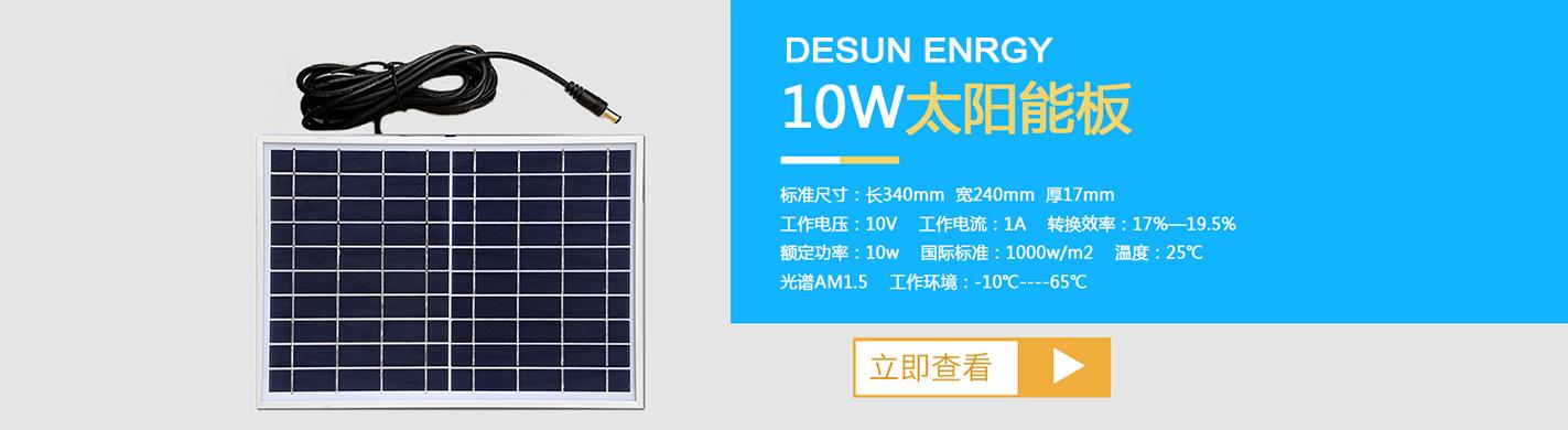 发电太阳能板